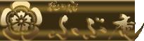 【公式サイト】徳の宿ふぶ庵[ふぶあん] 別府